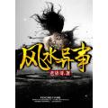 风水异事 七猫小说