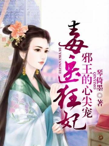 毒医狂妃:邪王的心尖宠     七猫小说
