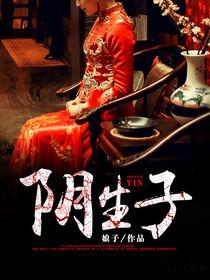 阴生子 七猫小说