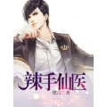 辣手仙医 七猫小说