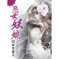 恶女妖娆 七猫小说