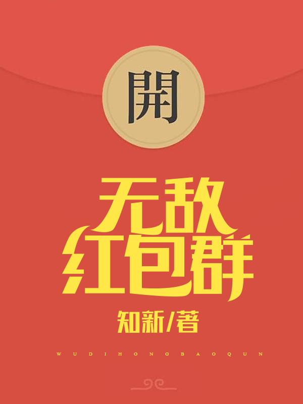 无敌红包群  七猫小说软件截图1