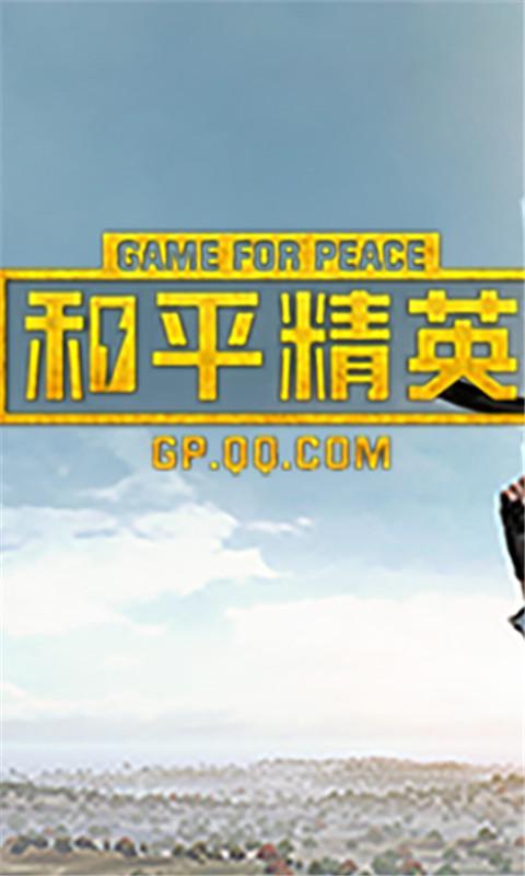 和平精英软件截图2
