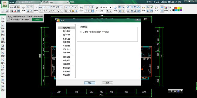 CAD迷你画图下载