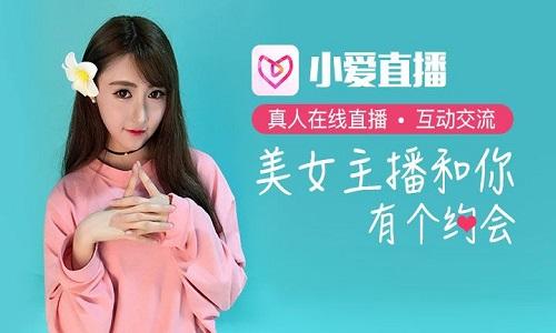 小爱直播间手机app下载软件合辑