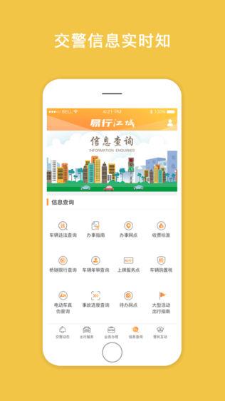 易行江城软件截图2