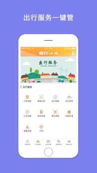 易行江城软件截图0