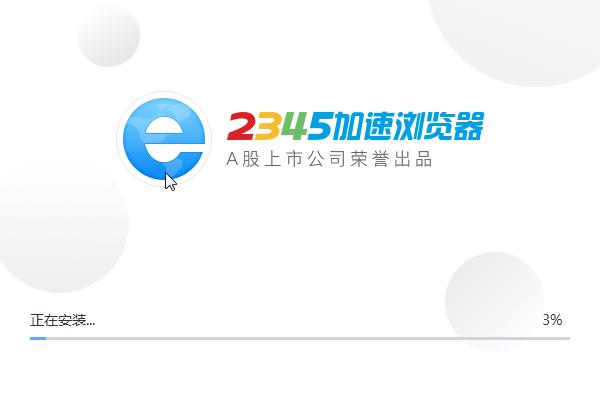 2345加速浏览器(原2345王牌浏览器)下载