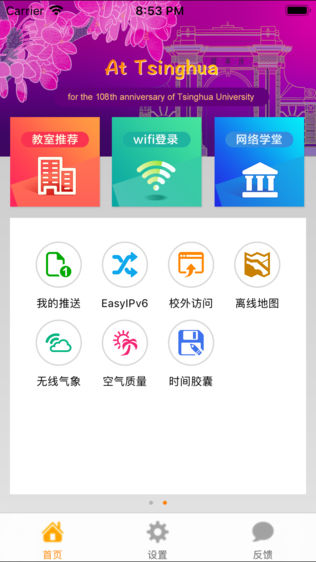 AtTsinghua软件截图2