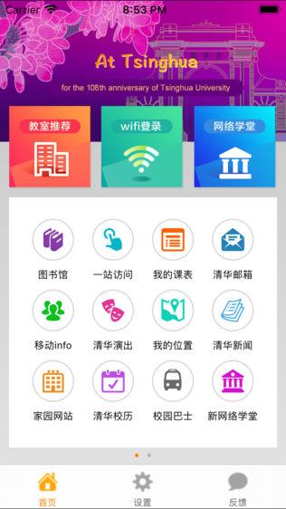 AtTsinghua软件截图1