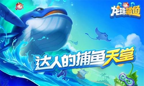 安卓手机捕鱼类app推荐软件合辑