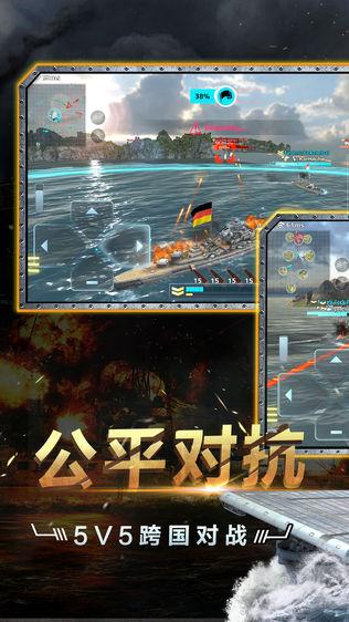 战舰冲突软件截图2