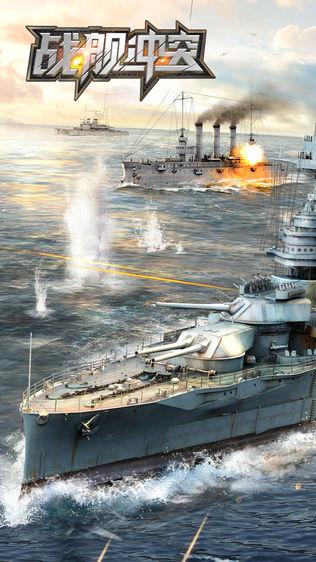 战舰冲突软件截图0