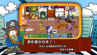 加菲猫总动员2:食品侵略者之反击软件截图1
