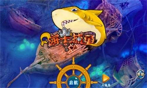 海王捕鱼游戏下载软件合辑