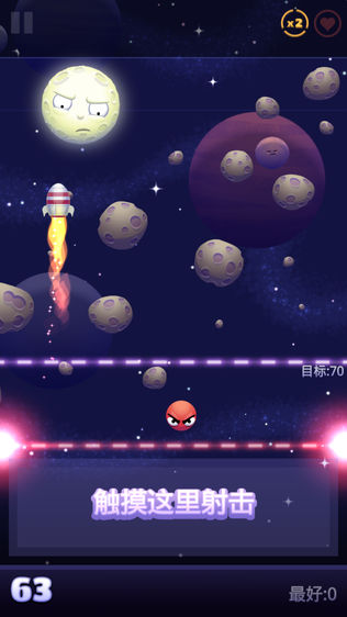 Shoot The Moon软件截图0