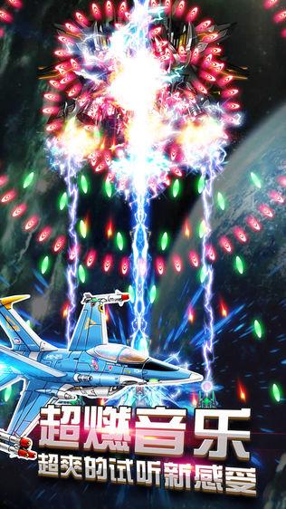 飞机游戏战机风暴软件截图2