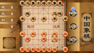中国象棋最新单机版软件截图0