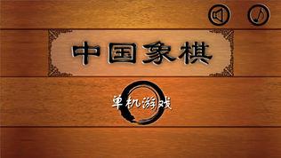 中国象棋最新单机版软件截图2