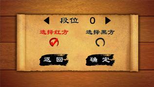 中国象棋最新单机版软件截图1