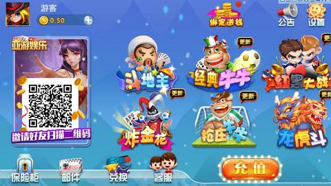 亚游娱乐棋牌软件截图1