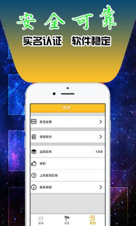 恒彩彩票手机客户端软件截图1