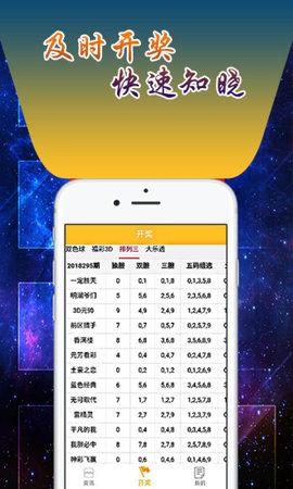 恒彩彩票手机客户端软件截图2
