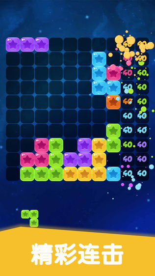 方块消除2016单机游戏软件截图2
