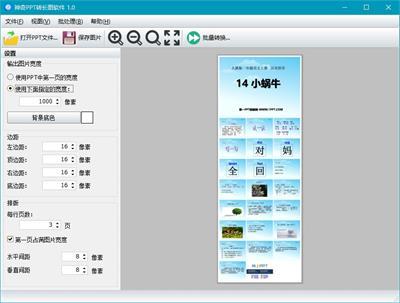 神奇PPT转长图软件下载