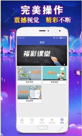 3a彩票手机版