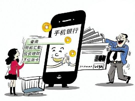 手机银行app