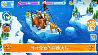 冰川时代大冒险软件截图0