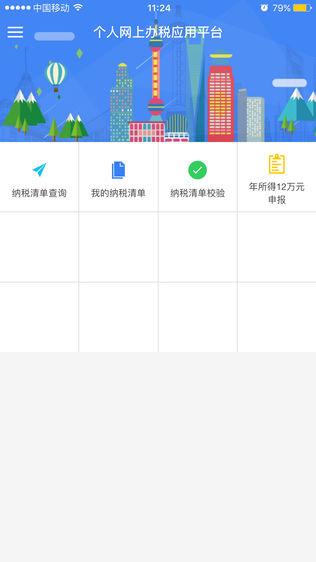 上海个人办税