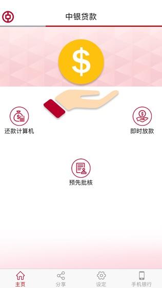 中银贷款软件截图0