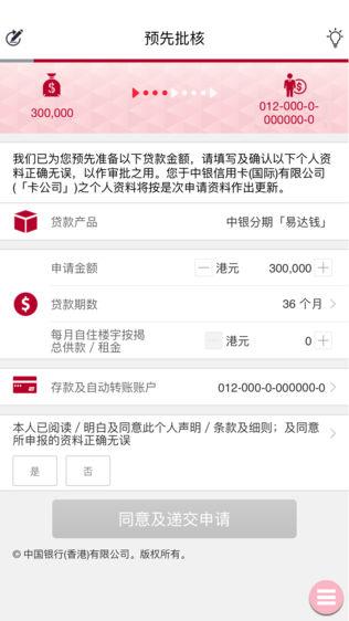 中银贷款软件截图2
