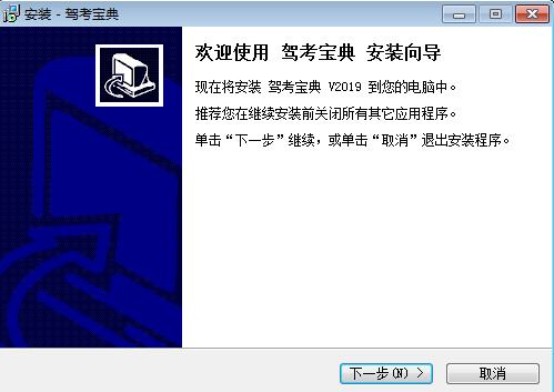 驾考宝典软件下载