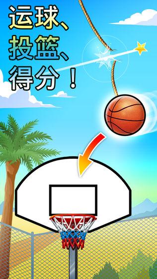 Basket Fall软件截图1