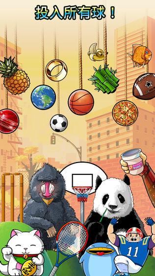 Basket Fall软件截图2