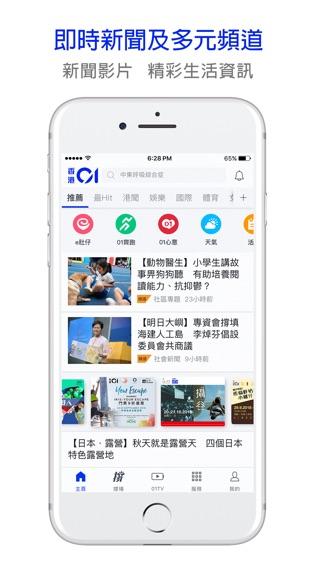 香港01 即時新聞软件截图0
