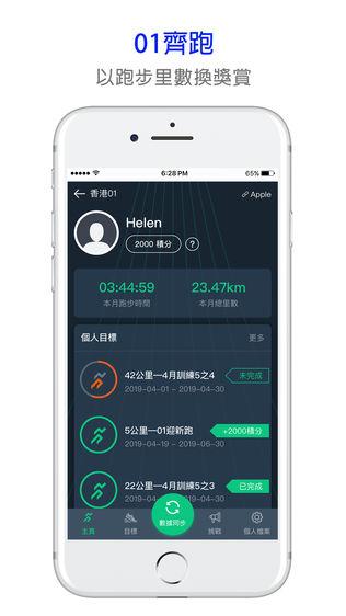 香港01 即時新聞软件截图2