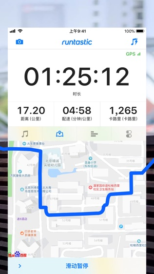 Runtastic GPS软件截图1