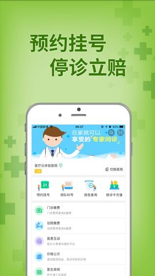 趣医院 –预约挂号网上平台软件截图0
