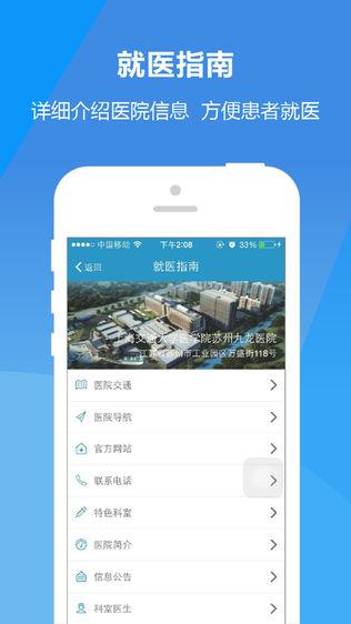 苏州九龙医院软件截图2