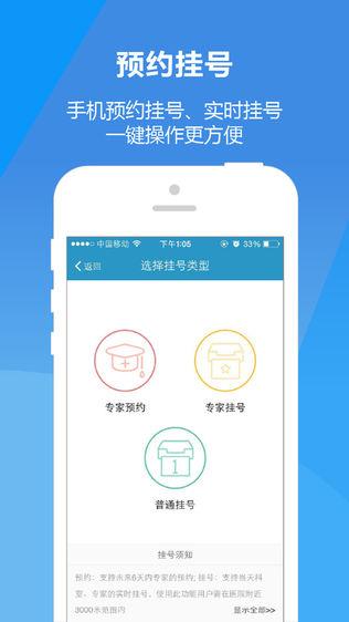 苏州九龙医院软件截图1