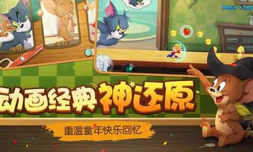 猫和老鼠游戏软件合辑