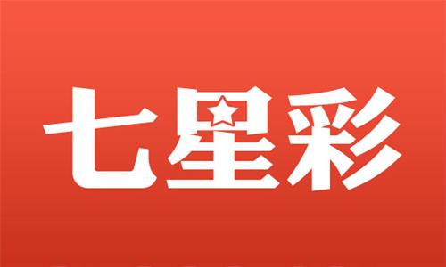 七星彩专家预测开奖app软件合辑
