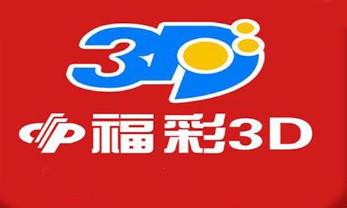 福彩3d预测最准app下载软件合辑