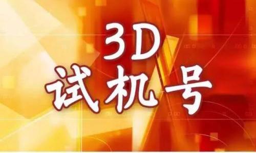 福彩3d试机号开机号预测软件软件合辑