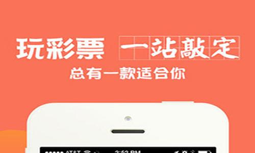 306彩票软件合辑