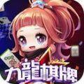 九龙国际棋牌